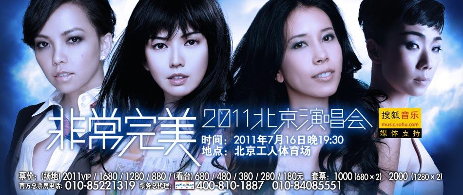 2011非常完美北京演唱会