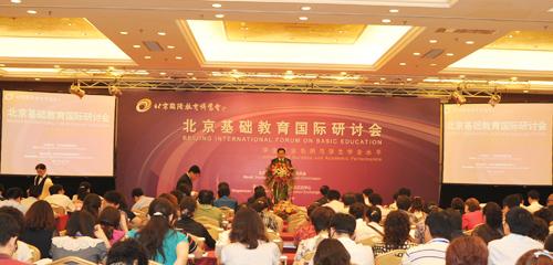 教育博览会,北京国际教育博览会,基础教育研讨会