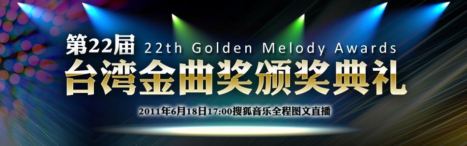 22届台湾金曲奖