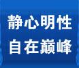 第七届黄山峰会