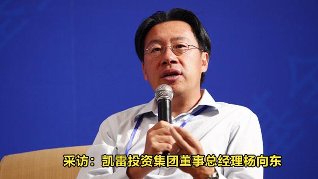 凯雷投资集团董事总经理杨向东