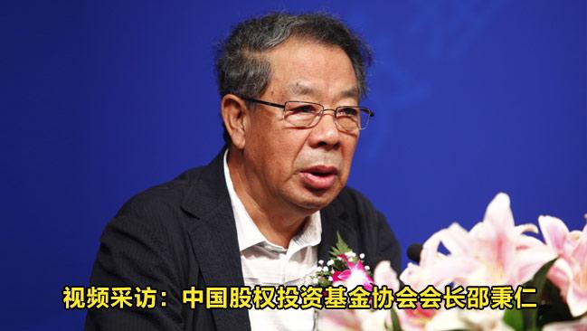 中国股权投资基金协会会长邵秉仁