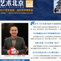 艺术北京2011艺术博览会