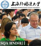 HND,HND项目,圆桌星期二,SQAHND,上海外国语大学HND项目