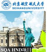HND,HND项目,圆桌星期二,SQAHND,北京航空航天大学HND项目