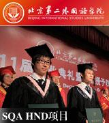 HND,HND项目,圆桌星期二,SQAHND,北京第二外国语学院HND项目