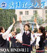 HND,HND项目,圆桌星期二,SQAHND,武汉理工大学HND项目