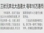 高考状元 香港大学 奖学金