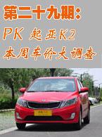 起亚K2+京城降价大调查