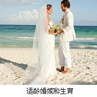 适龄婚嫁和生育