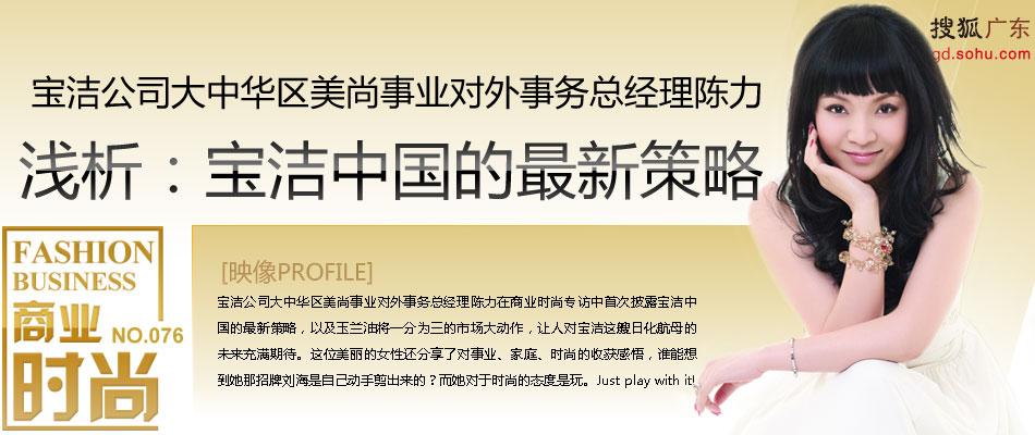 宝洁公司大中华区对外事务部总经理陈力