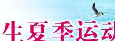 2011深圳大运会,深圳大学生运动会,2011深圳大运会时间,大运会门票,大运会开幕时间,大运会志愿者,大运会开幕式,大运会美女,大运会图片,大运会比赛项目,大运会名将,大运会花絮,大运会礼仪小姐