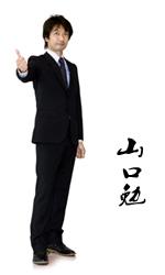 山口勉:东风日产造型室室长