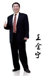 王金宁:东风日产的制造总部总部长