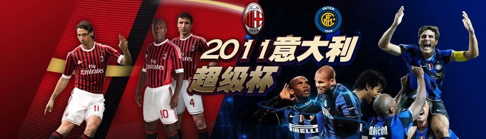 2011意大利超级杯,北京超级杯,鸟巢超级杯,AC米兰,米兰,红黑,国际米兰,国米,蓝黑,伊布,帕托,卡萨诺,埃托奥,斯内德,萨内蒂