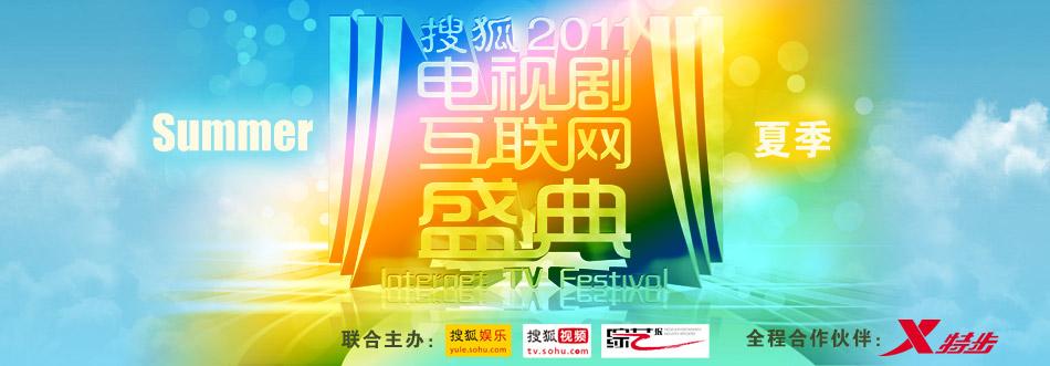 2011春季电视剧盛典