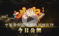 鹿鼎记公测宣传片