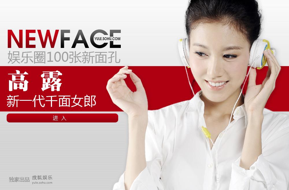 点击进入:NewFace高露