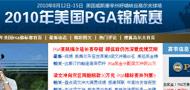 虎嫂写真,2011美国PGA锦标赛,,老虎伍兹,伍兹,米克尔森,石川辽,高尔夫,搜狐高尔夫,旅游卫视直播,美国PGA锦标赛,