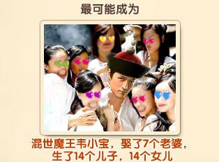 穿越到清朝最可能成为:混世魔王韦小宝,娶了7个老婆,生了14个儿子,14个女儿
