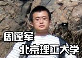 周逢军 北京理工大学博士