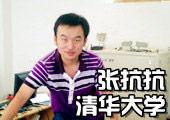 张抗抗 清华大学