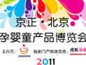 2011京正孕婴童用品展