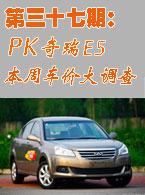 奇瑞E5+京城降价大调查