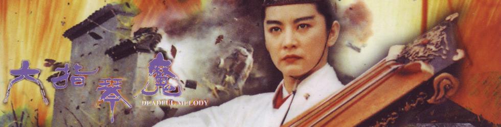 六指琴魔(林青霞版)图片
