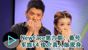 newface;番号;陈翔;卢芳生;搜狐娱乐newface;互联网;推新综艺节目