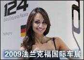 2009年法兰克福国际车展