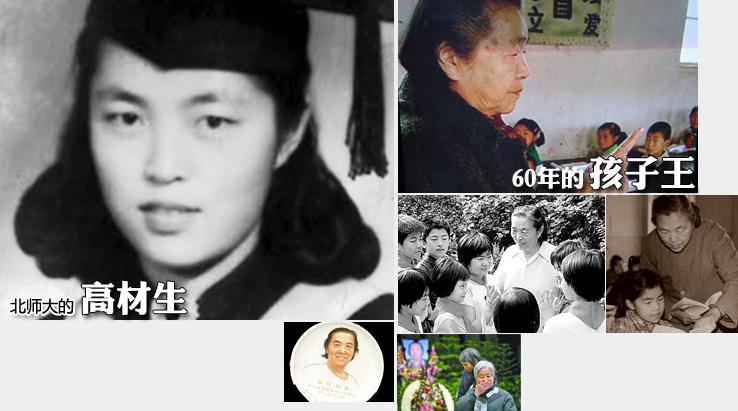 霍懋征 国宝 特级教师 总理