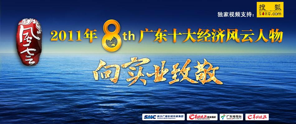 2011年(第八届)广东十大经济风云人物