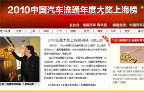 2010中国汽车流通年度大奖上海榜