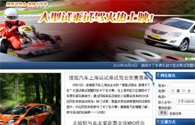 2010搜狐汽车月上海大型试乘试驾火热上映