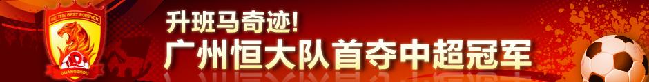 2010年鲁能夺冠,山东鲁能,鲁能夺冠,中超积分榜,
