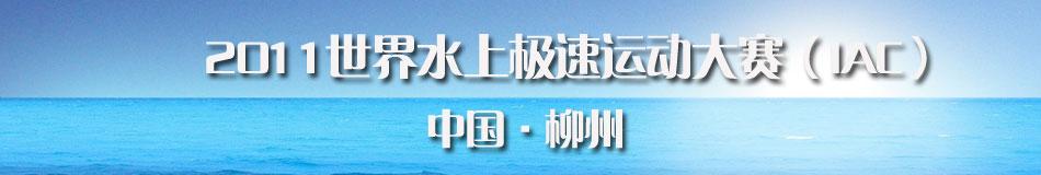 F1摩托艇,F1摩托艇世界锦标赛,F1摩托艇世锦赛,F1摩托艇中国大奖赛,中国天荣F1摩托艇招商银行队,彭林武