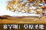塞罕坝:草原圣地