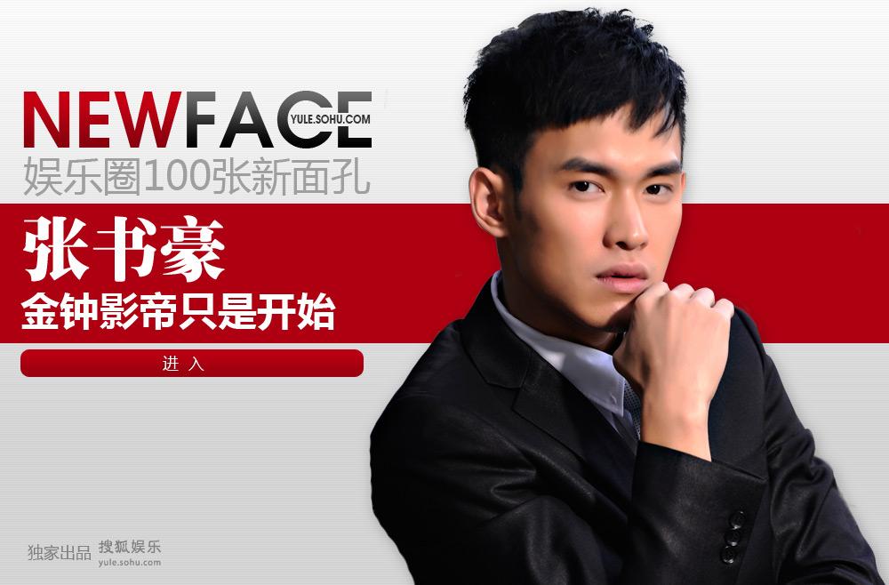点击进入:NewFace张书豪
