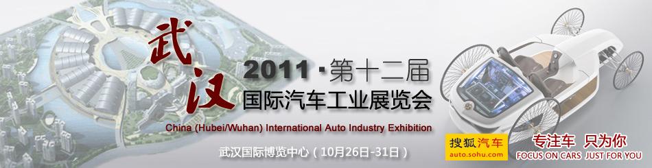 武汉车展|2011武汉车展|第十二届武汉国际汽车工业博览会-2011武汉车展专题-搜狐汽车