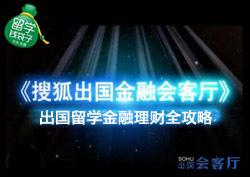 搜狐出国 金融会客厅 出国理财
