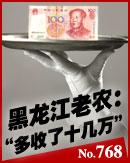 """黑龙江老农:""""多收了十几万"""""""