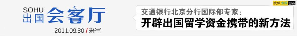 搜狐出国 交通银行 出国留学 留学金融 汇票 信用卡