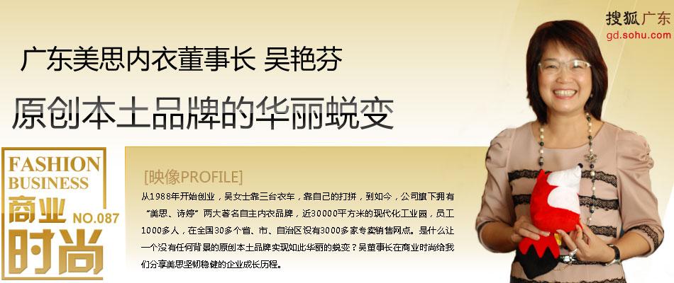 广东美思内衣董事长吴艳芬