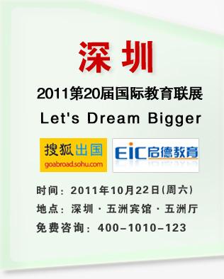 10月22日:启德深圳第二十届国际教育联展