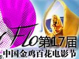 第17届金鸡百花电影节