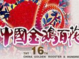 第16届金鸡百花电影节