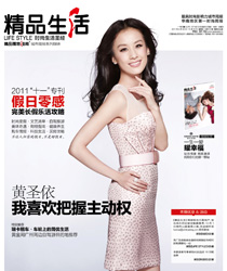 精品生活2011杂志封面精选
