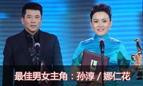 28届金鸡奖 最佳男女主角