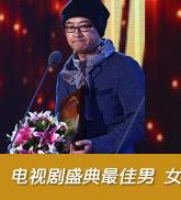 搜狐视频电视剧盛典